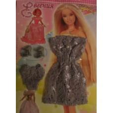 Одежда для кукол Евгения-Брест 0024