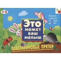 Пластилиновые прятки Мозаика-Синтез МС00618