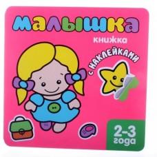 Книжка с наклейками для самых маленьких. Малышка Мозаика-Синтез МС00869