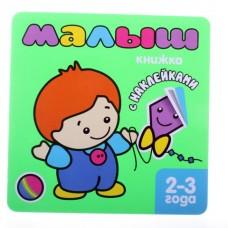 Книжка с наклейками для самых маленьких. Малыш Мозаика-Синтез МС00870