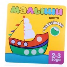 Книжка с наклейками для самых маленьких. Цвета Мозаика-Синтез МС10040