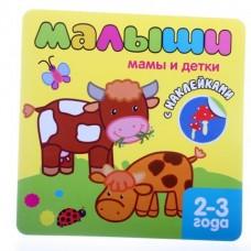 Книжка с наклейками для самых маленьких. Мамы и детки Мозаика-Синтез МС10087